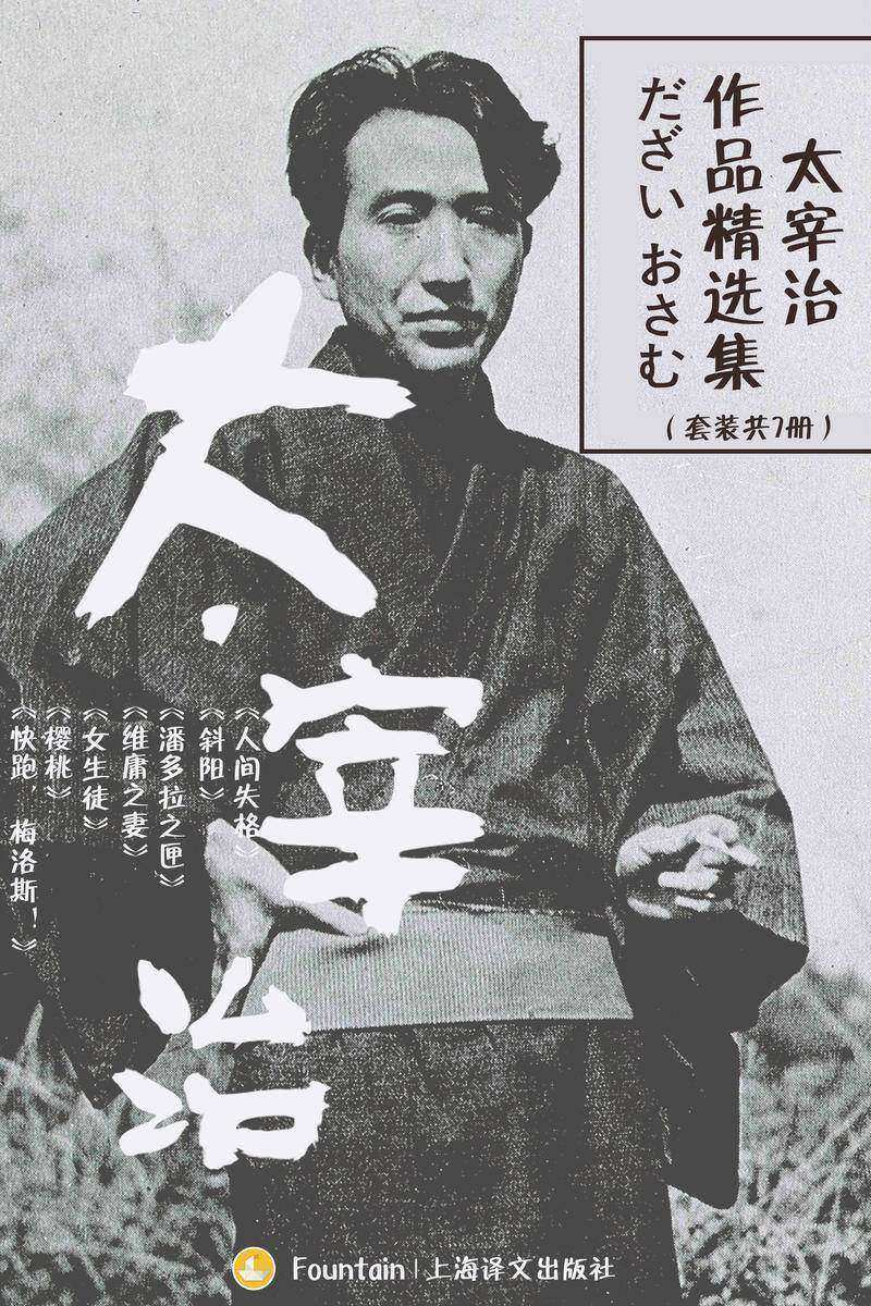 太宰治作品精选集(套装共3册)