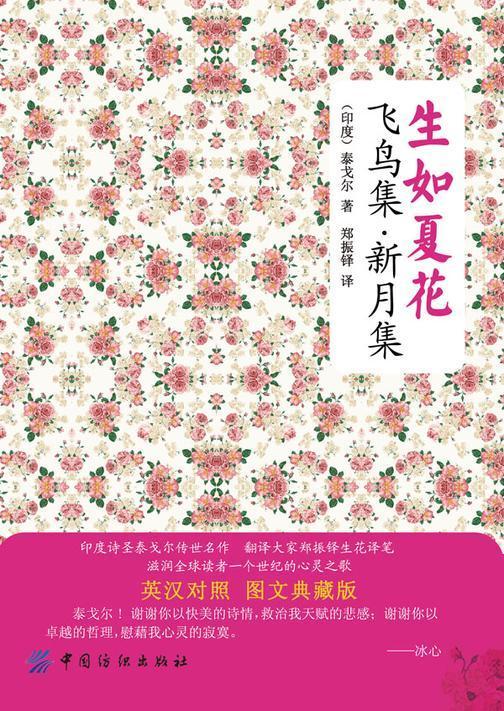 生如夏花:飞鸟集·新月集:英汉对照