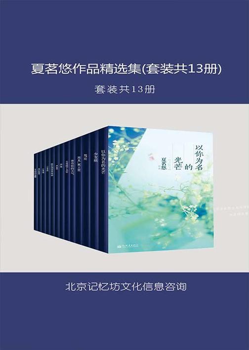 夏茗悠作品精选集(套装共13册)