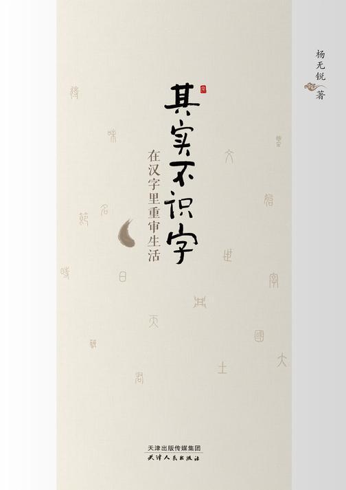 其实不识字:在汉字里重审生活