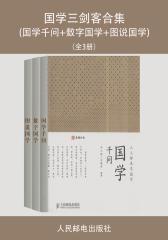 国学三剑客合集(国学千问+数字国学+图说国学)