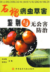 石榴病虫草害鉴别与无公害防治