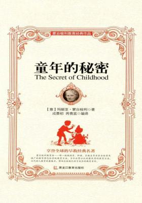 童年的秘密