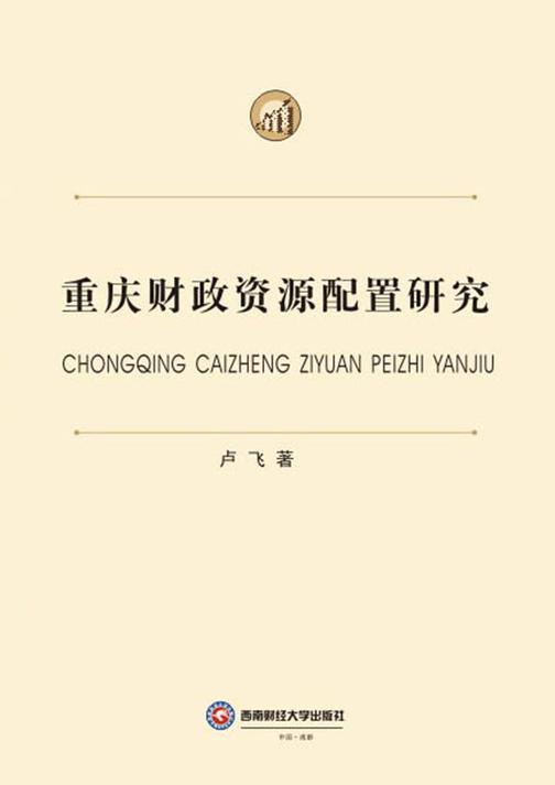 重庆财政资源配置研究