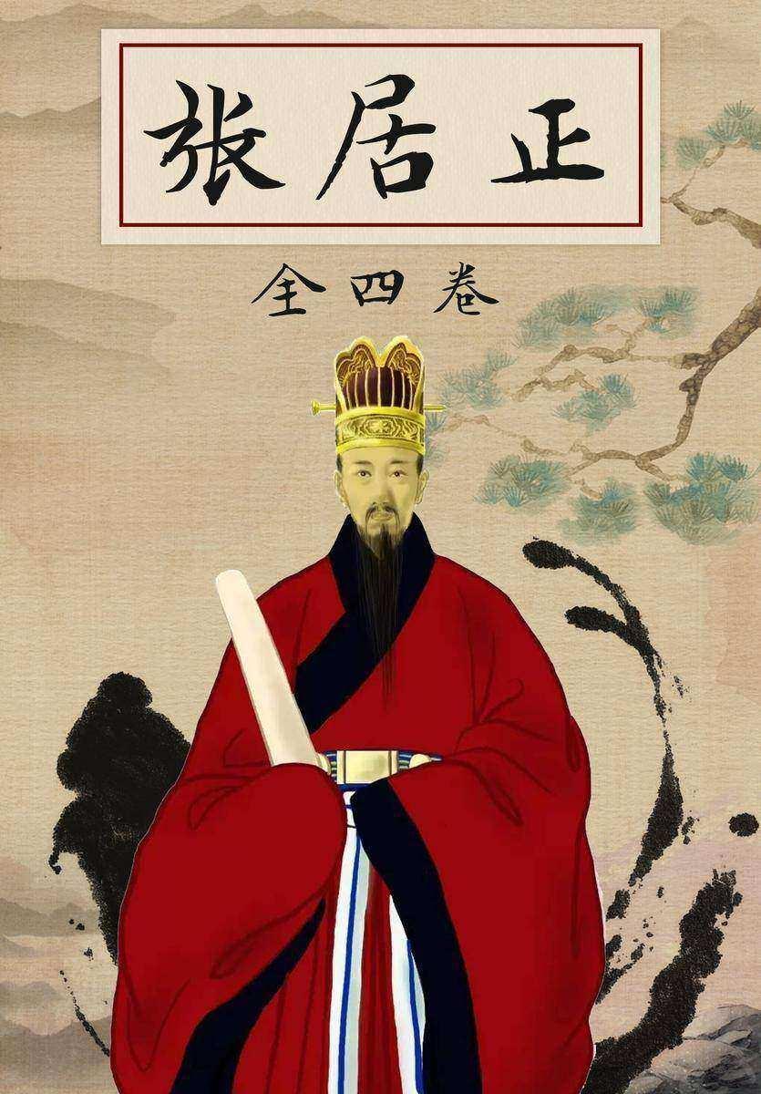 张居正(4卷本)