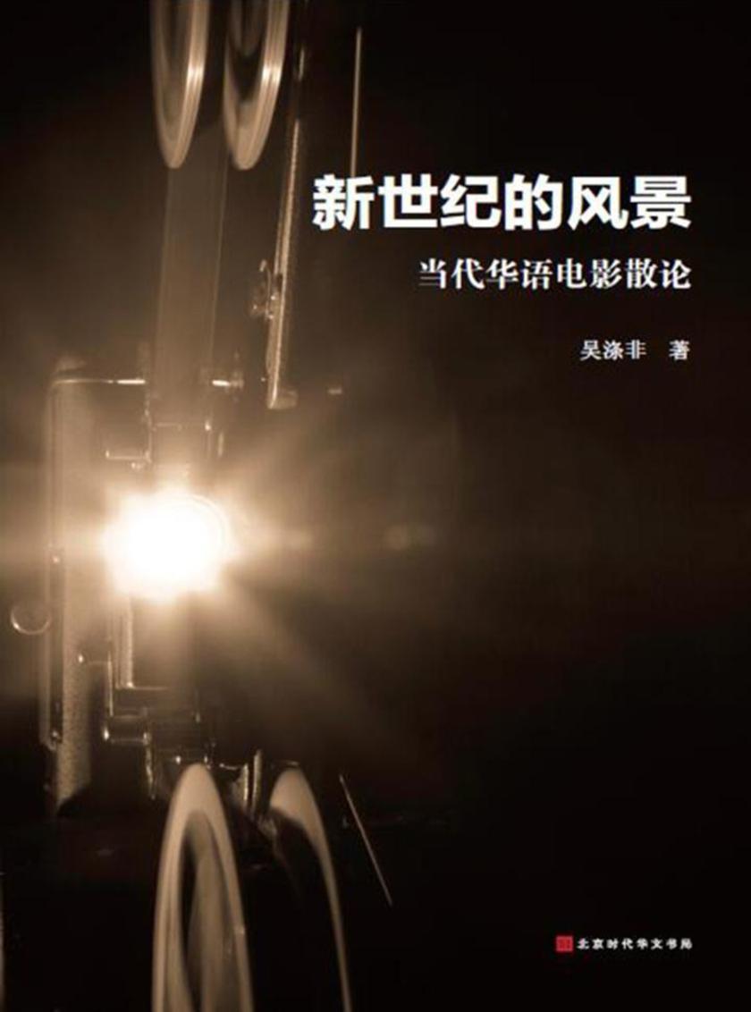 新世纪的风景:当代华语电影散论