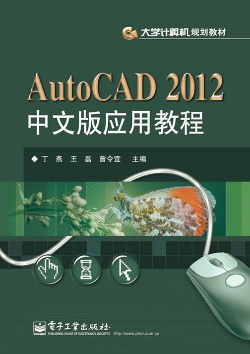 AutoCAD 2012中文版应用教程