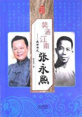 笑洒江南:我和师傅张永熙