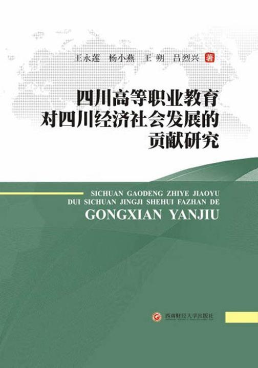 四川高等职业教育对四川经济社会发展的贡献研究