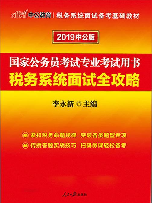 中公2019国家公务员考试专业考试用书税务系统面试全攻略