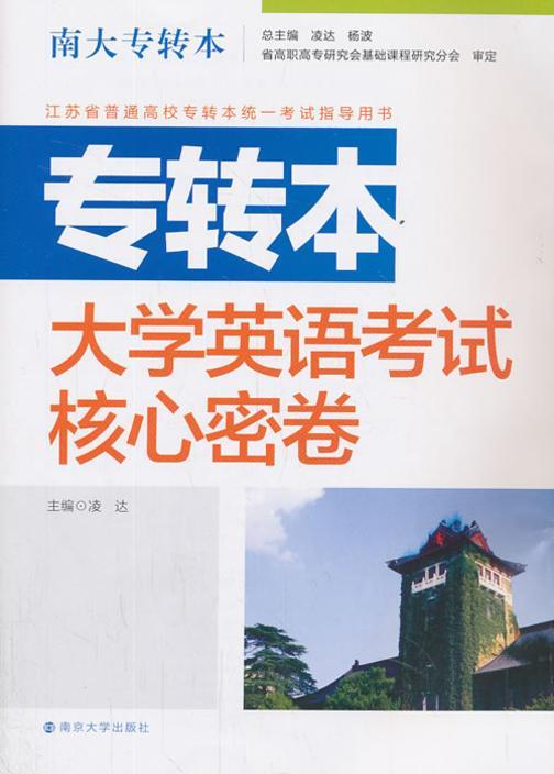 南大专转本丛书 专转本大学英语考试核心密卷