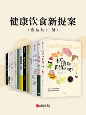 健康饮食新提案(套装共13册)