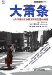 大萧条(试读本)