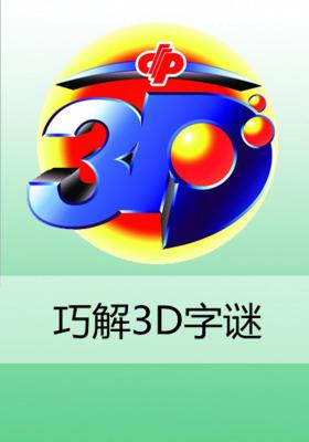 巧解3D字谜
