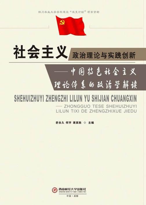 社会主义政治理论与实践创新——中国特色社会主义理论体系的政治学解读
