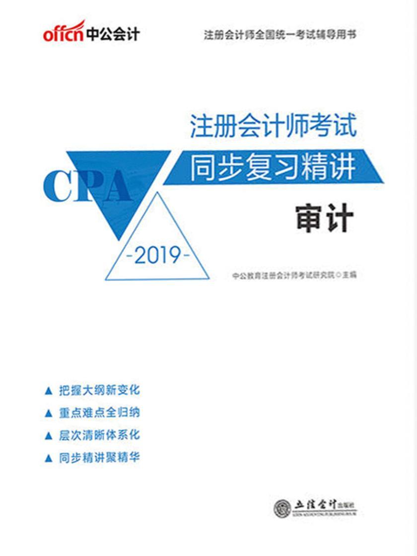 中公2019注册会计师全国统一考试辅导用书注册会计师考试同步复习精讲审计