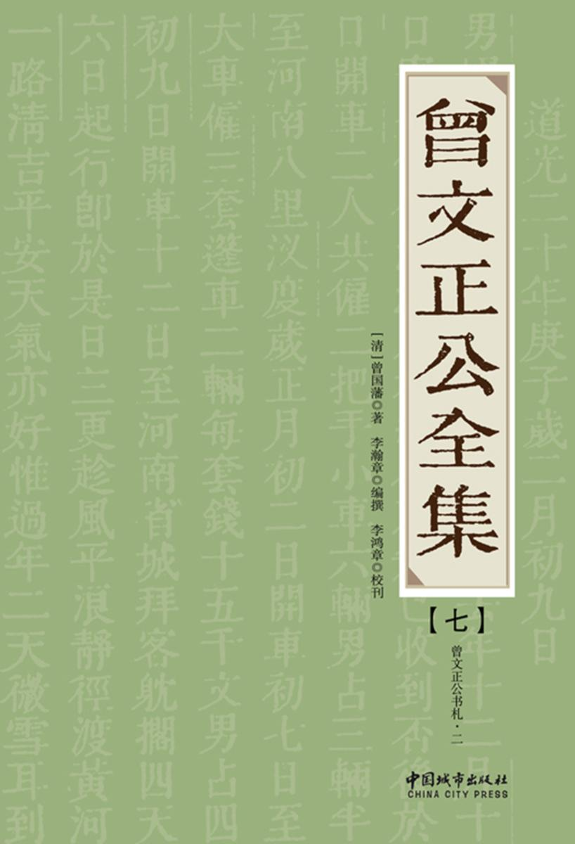 曾文正公全集(七)