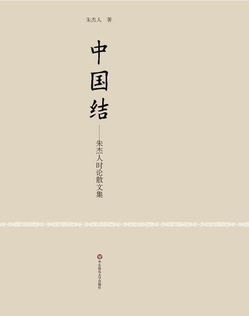 中国结:朱杰人时论散文集