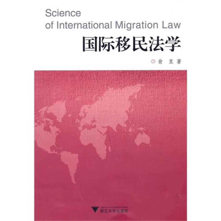 国际移民法学(仅适用PC阅读)