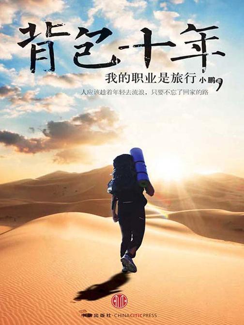 背包十年:我的职业是旅行