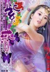 锁凰宫一世尊宠:紫惑