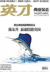 英才 月刊 2011年10期(电子杂志)(仅适用PC阅读)