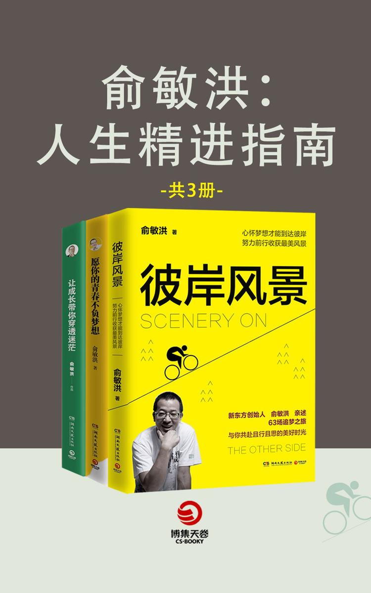 俞敏洪:人生精进指南(全3册)