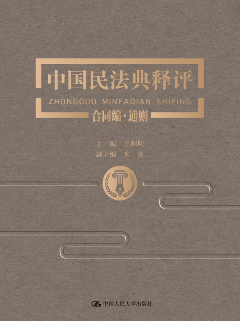 中国民法典释评·合同编·通则