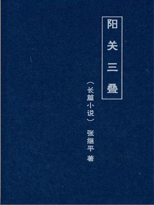 阳关三叠(长篇小说)