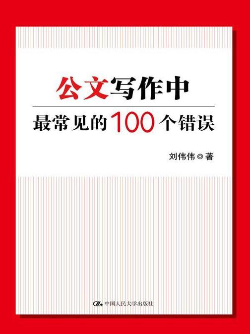 公文写作中最常见的100个错误