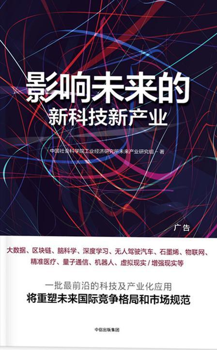 """影响未来的新科技新产业(荣获""""2017中国好书"""")"""