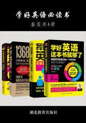 学好英语必读书(套装共4册)