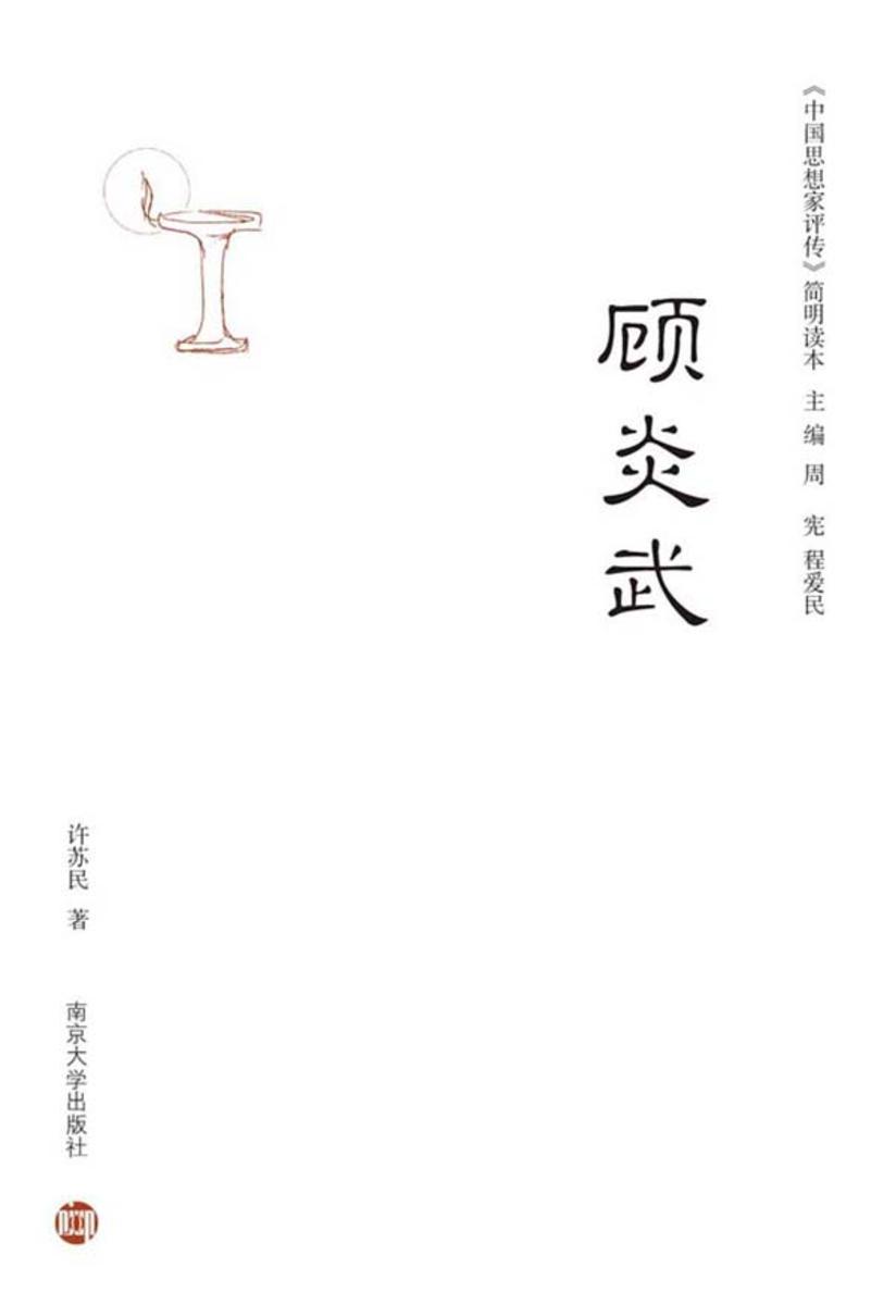 《中国思想家评传》简明读本 顾炎武