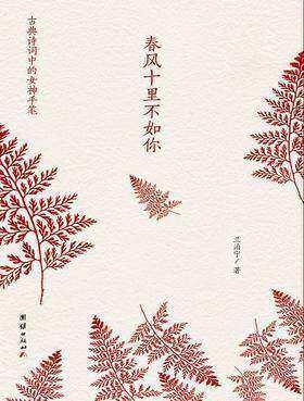 春风十里不如你:古典诗词中的女神手笔