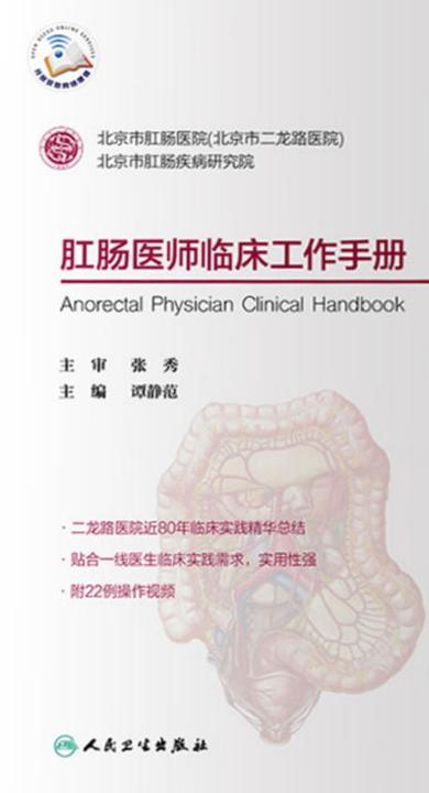 肛肠医师临床工作手册