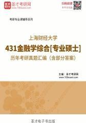 上海财经大学431金融学综合[专业硕士]历年考研真题汇编(含部分答案)