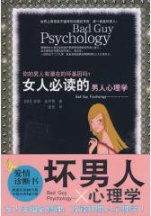 女人必读的男人心理学(试读本)