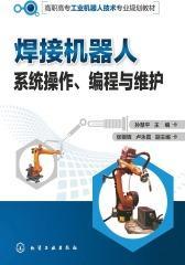 焊接机器人系统操作、编程与维护