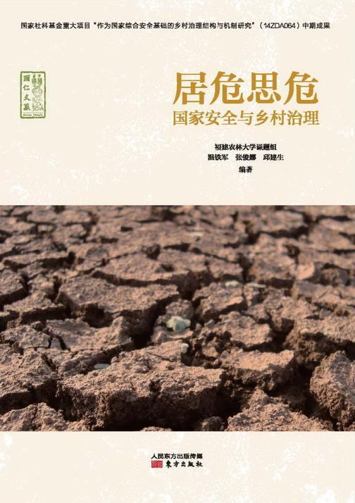 居危思危:国家安全与乡村治理