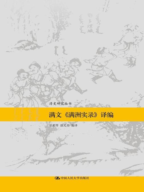 满文《满洲实录》译编(清史研究丛书)