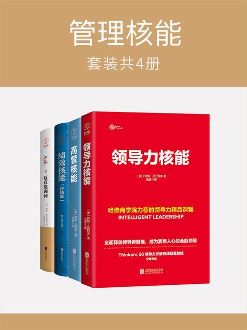 管理核能(套装共4册)
