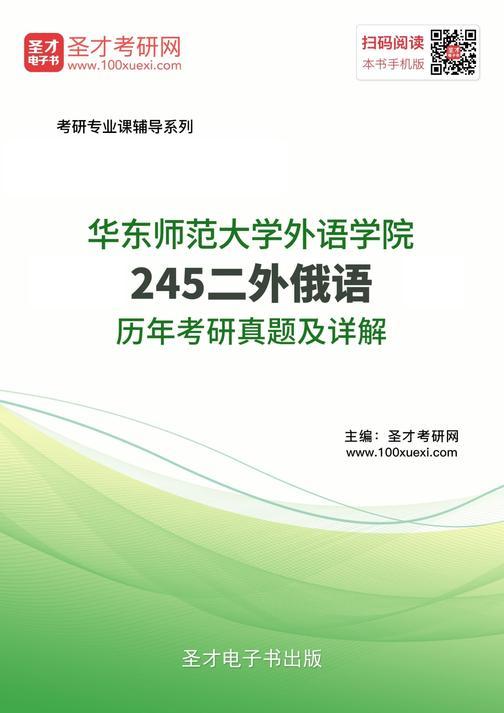 华东师范大学外语学院245二外俄语历年考研真题及详解