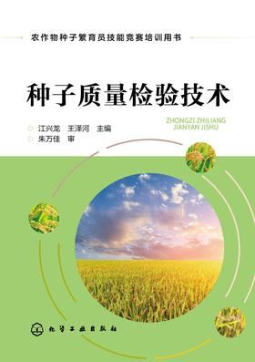 种子质量检验技术