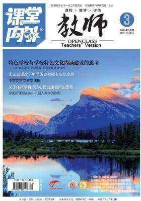 课堂内外教师版2013.03(电子杂志)(仅适用PC阅读)