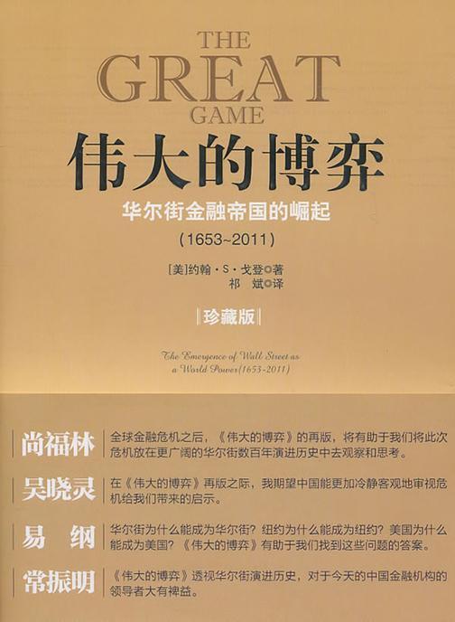 伟大的博弈(1653-2011)