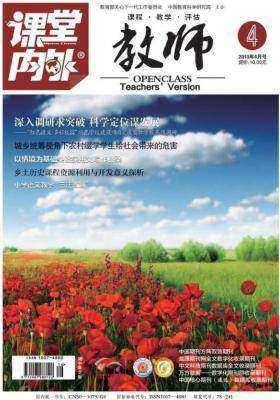 课堂内外教师版2013.04(电子杂志)(仅适用PC阅读)
