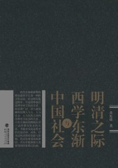 明清之际西学东渐与中国社会(试读本)