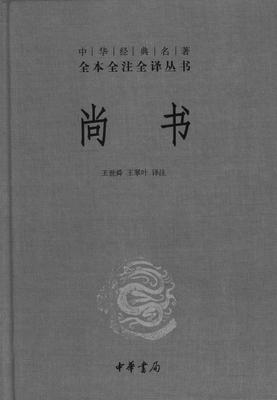 尚书(精)——中华经典名著全本全注全译丛书(试读本)