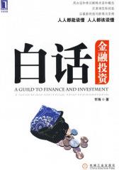 白话金融投资(试读本)
