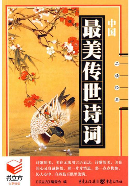 中国最美传世诗词